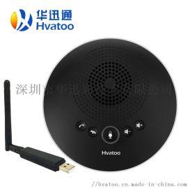 2.4G无线全向麦克风视频会议话筒
