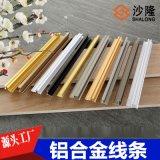 铝镁合金环保金属线条厂家 广东沙隆金属线条厂家