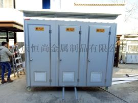 重庆恒尚金属制品直销移动环保卫生间