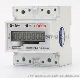 羅爾福導軌表計度器顯示單相導軌式電能表