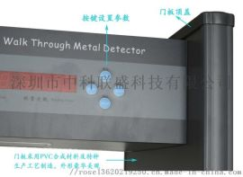 通过式金属探测门