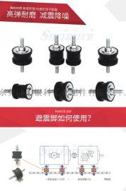 注塑机避震器、机械防震脚、定位减震脚座