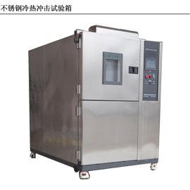 恒温冷热高低温冲击试验机,智能可程式冷热冲击试验箱