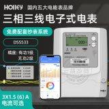 杭州華立三相電錶DSS533三相三線電子式智慧電錶