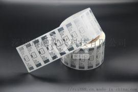 现货 RFID高频防伪溯源标签
