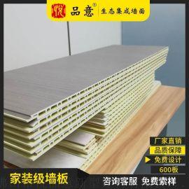 竹木纤维室内装修集成墙板 护墙板