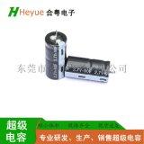 超级电容柱式法拉电容2.7V 90F