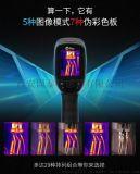 電氣櫃測溫儀器 紅外熱像儀 固泰感測器