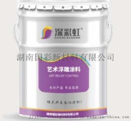 供應湖南  深彩虹品牌藝術浮雕塗料