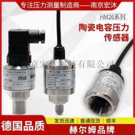 德国汉姆HM26高精度陶瓷电容压力传感器