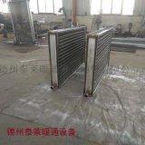 井口蒸汽加熱器廠家定做煤礦用熱水換熱器