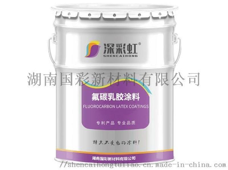 供应湖南国彩深彩虹品牌 碳乳胶涂料