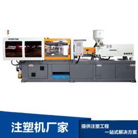伺服注塑机 塑料注射成型机 卧式注塑机HXM158
