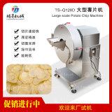 马铃薯切薄片不锈钢电动切片机TS-Q128D