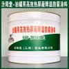 油罐用高效热屏蔽降温防腐涂料、生产销售、涂膜坚韧