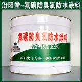 碳防臭氧防水涂料、生产销售、 碳防臭氧防水涂料