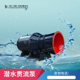 廣東佛山葉輪內置式潛水貫流泵選型