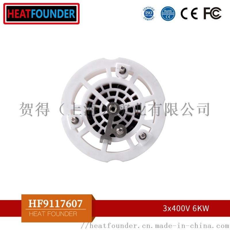 117.607 3*400V 6KW 陶瓷加熱芯