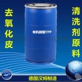 玻璃清洗劑原料(有機胺酯TPP)