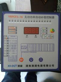 湘湖牌MH42-3EY三相多功能液晶屏显示仪表说明书PDF版