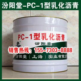 PC-1型乳化沥青、良好的防水性、耐化学腐蚀性能