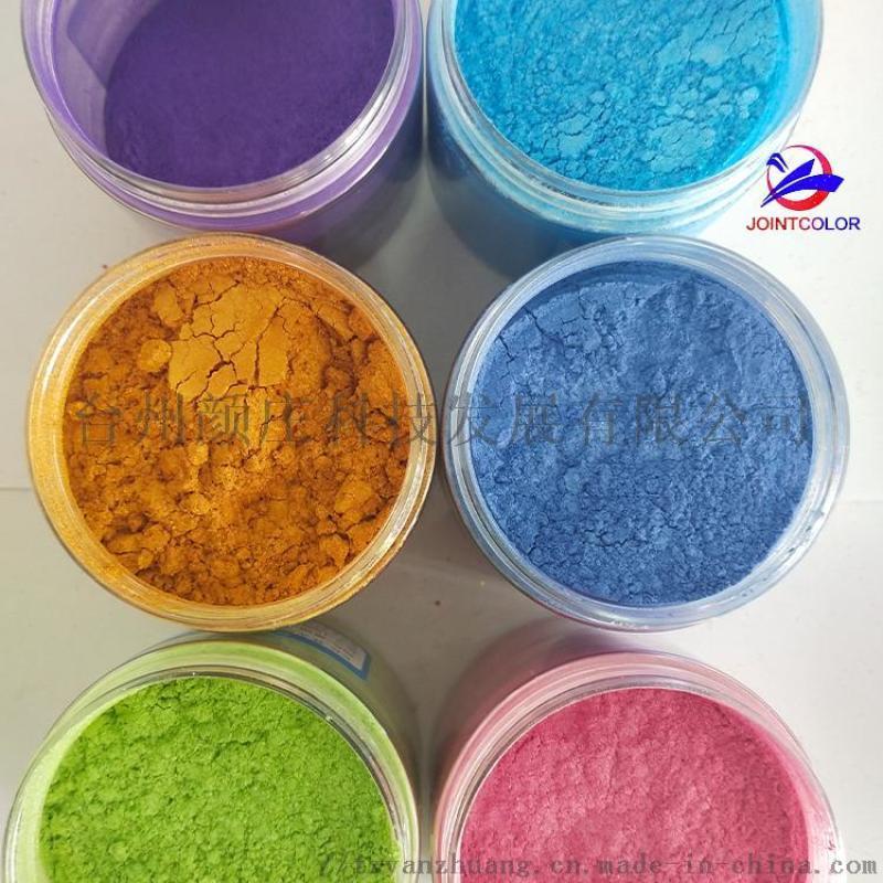台州颜庄珠光颜料多彩变色系列化妆品涂料原料珠光颜料