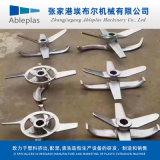 1000A201材質混合設備配件雙軸槳葉混合機