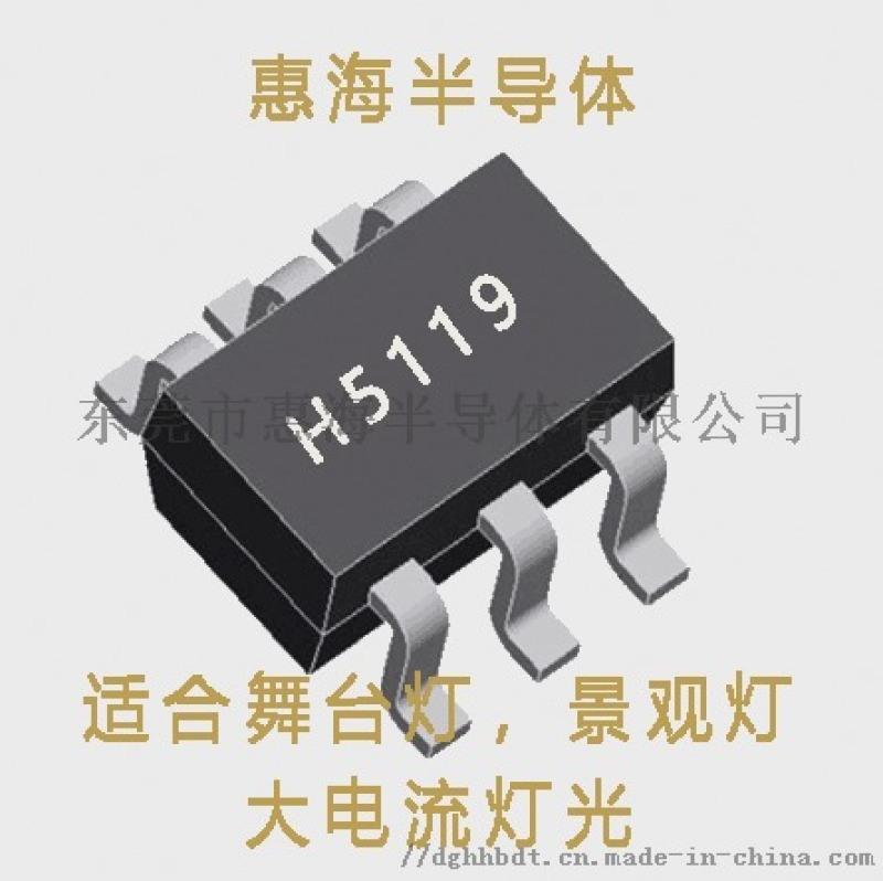 DMX512 RGB無頻閃高輝度調光恆流驅動方案