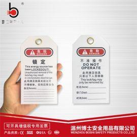 PVC安全吊牌可擦写安全警示标示牌BD-P02
