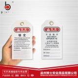 PVC安全吊牌可擦寫安全警示標示牌BD-P02