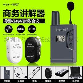 藍牙無線講解器,一對多導覽機,無線導遊講解器