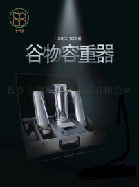 谷物容重器电子容重器
