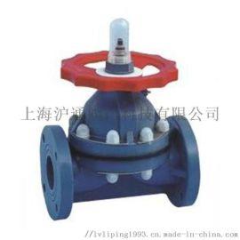 G41F-10S塑料隔膜阀-上海沪通阀门科技有限公司
