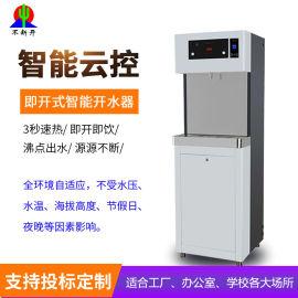 商用即开式智能开水器 即热沸腾式节能饮水机