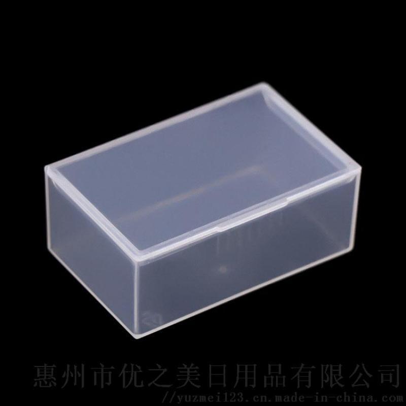 优之美包装盒 文具收纳盒PP透明塑料盒 图钉储存盒