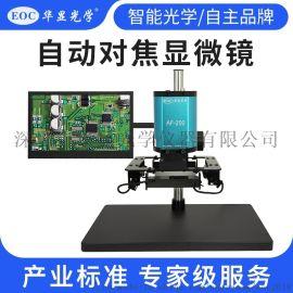 EOC华显光学自动对焦显微镜HDMI高清数码显微镜