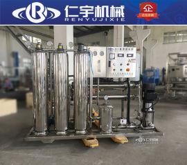 小型反渗透水处理设备 纯净水小型设备生产厂家