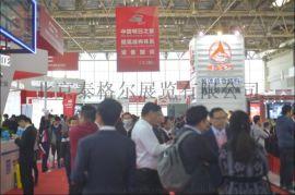 2020北京屋面瓦及建筑保温与建筑防水技术展览会