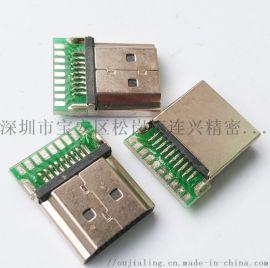 HDMI 19P A型  带板焊线镀金镀镍高清插头