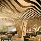 现代商业设计造型铝方通弧形波浪铝方通定制