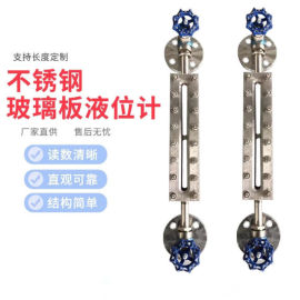 双色玻璃板液位计高压玻璃板液位计厂家联系方式