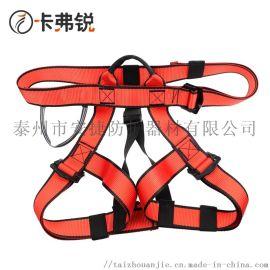 户外登山安全带,攀岩安全带,半身式坐式安全带