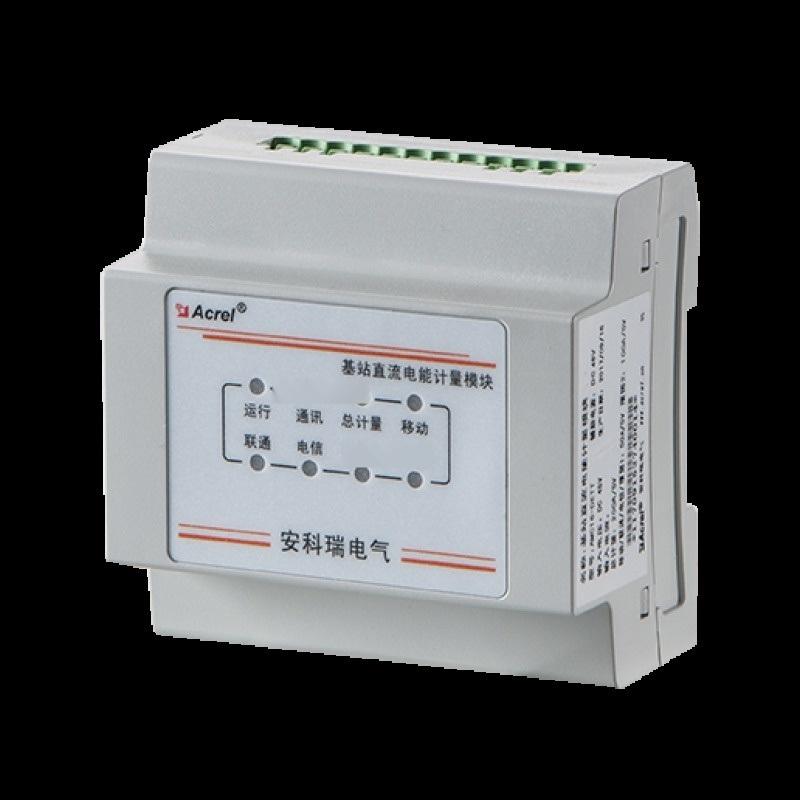 5G基站直流电能监测表 遥测、遥信、遥调