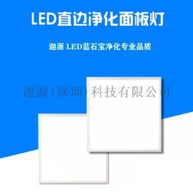 迦源科技 LED直边净化面板灯 医院学校实验室车间净化节能照明灯具