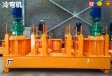 臥式冷彎機/液壓工字鋼冷彎機二十年大廠家
