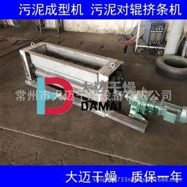 DM污泥对辊挤压造粒机 污泥成形机
