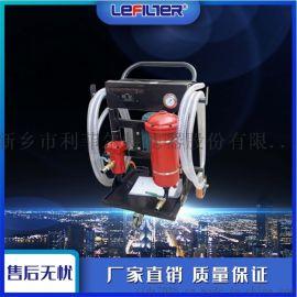 抗磨液压油两级过滤LYC-A便移式滤油机
