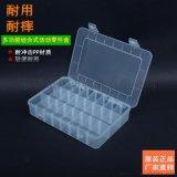 ZS-206环保PP透明收纳盒元件盒首饰盒工具盒