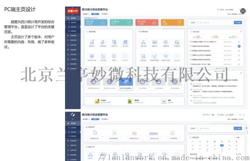 藍藍設計在GIS軟體界面設計中發揮的作用