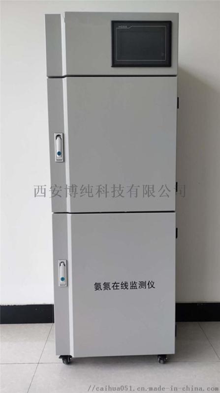 水污染排放监测氨氮水质在线监测系统